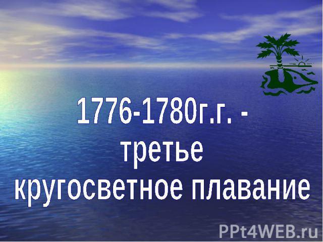 1776-1780г.г. - третье кругосветное плавание