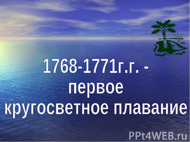 1768-1771г.г. - первое кругосветное плавание