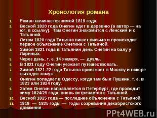 Хронология романа Роман начинается зимой 1819 года. Весной 1820 года Онегин едет