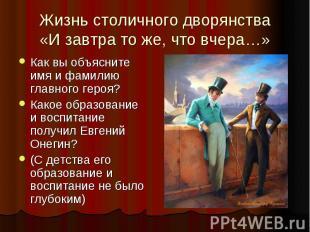 Жизнь столичного дворянства «И завтра то же, что вчера…» Как вы объясните имя и