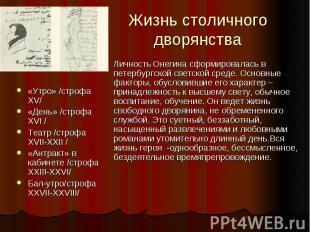 Жизнь столичного дворянства «Утро» /строфа XV/ «День» /строфа XVI / Театр /строф
