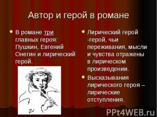 Автор и герой в романе В романе три главных героя: Пушкин, Евгений Онегин и лири