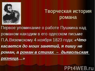 Творческая история романа Первое упоминание о работе Пушкина над романом находим