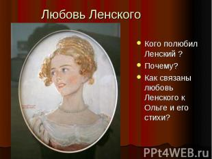 Любовь Ленского Кого полюбил Ленский ? Почему? Как связаны любовь Ленского к Оль