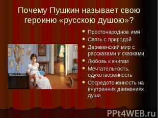 Почему Пушкин называет свою героиню «русскою душою»? Простонародное имя Связь с