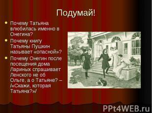 Подумай! Почему Татьяна влюбилась именно в Онегина? Почему книгу Татьяны Пушкин