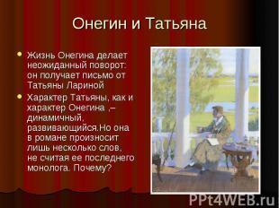 Онегин и Татьяна Жизнь Онегина делает неожиданный поворот: он получает письмо от