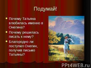 Подумай! Почему Татьяна влюбилась именно в Онегина? Почему решилась писать к нем