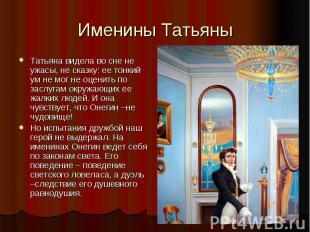 Именины Татьяны Татьяна видела во сне не ужасы, не сказку: ее тонкий ум не мог н