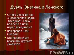 Дуэль Онегина и Ленского Отчего Ленский так «нетерпеливо ждал» поединка? Как он