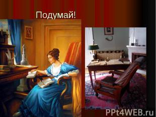 Подумай! Что узнала Татьяна об Онегине, посетив его дом? Можно ли это посещение