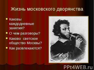 Жизнь московского дворянства Каковы каждодневные занятия? О чем разговоры? Каков