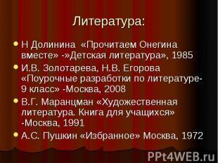 Литература: Н Долинина «Прочитаем Онегина вместе» -»Детская литература», 1985 И.