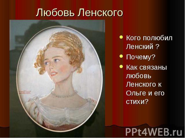 Любовь Ленского Кого полюбил Ленский ? Почему? Как связаны любовь Ленского к Ольге и его стихи?