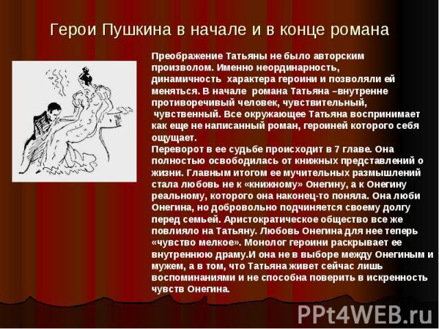 Герои Пушкина в начале и в конце романа