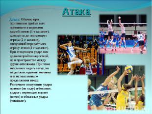Атака: Обычно при позитивном приёме мяч принимается игроками задней линии (1-е к