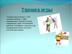 Техника игры включает в себя основные приемы: стойки, передвижения, передачи, по