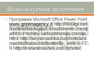 Используемые источники: Программа Microsoft Office Power Point www.greenagency.i