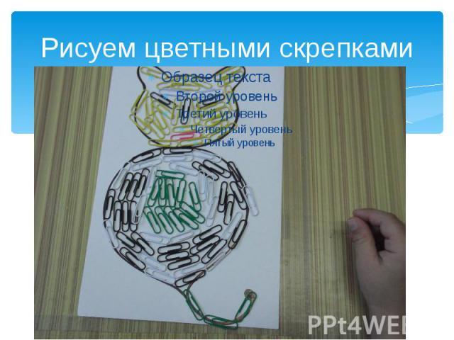 Рисуем цветными скрепками