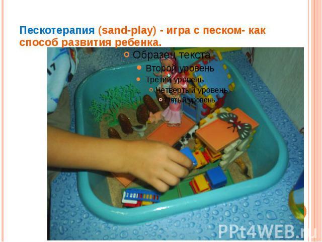 Пескотерапия (sand-play) - игра с песком- как способ развития ребенка.