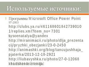 Программа Microsoft Office Power Point 97-2003http://clubs.ya.ru/461168601842739