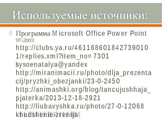 Программа Microsoft Office Power Point 97-2003http://clubs.ya.ru/4611686018427390101/replies.xml?item_no=7301sysoenatalya@yandexhttp://miranimacii.ru/photo/dlja_prezentacij/pryzhki_obezjanki/23-0-2450http://animashki.org/blog/tancujushhaja_pjaterka/…