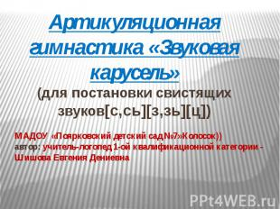 МАДОУ «Поярковский детский сад №7»Колосок)) автор: учитель-логопед 1-ой квалифик