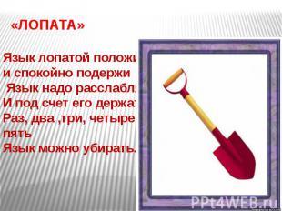«ЛОПАТА»Язык лопатой положии спокойно подержи Язык надо расслаблятьИ под счет ег