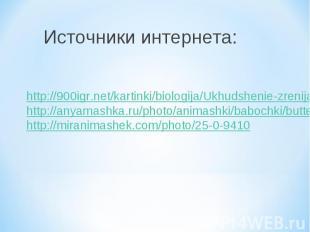 Источники интернета: http://900igr.net/kartinki/biologija/Ukhudshenie-zrenija/00