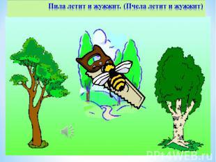 Пила летит и жужжит. (Пчела летит и жужжит)
