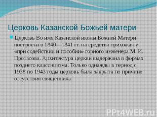 Церковь Казанской Божьей материЦерковь Во имя Казанской иконы Божией Матери пост