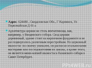 Адрес:624480 , Свердловская Обл., Г Карпинск, Ул Первомайская Д 61-аАрхите