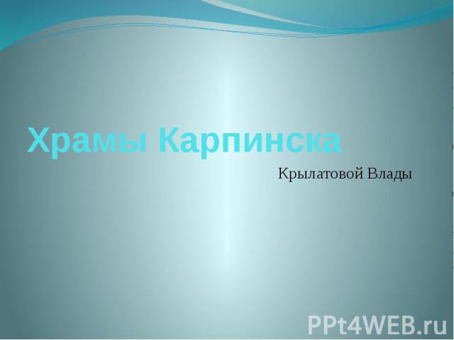 Храмы КарпинскаКрылатовой Влады