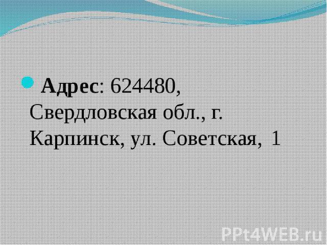 Адрес:624480, Свердловская обл., г. Карпинск, ул. Советская,1