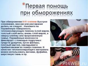 При обморожении II-IV степени быстрое согревание, массаж или растирание делать н