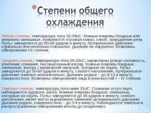Лёгкая степень: температура тела 32-34oС. Кожные покровы бледные или умеренно си