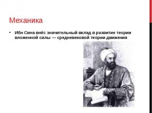 Механика Ибн Сина внёс значительный вклад в развитие теории вложенной силы — сре