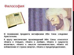 Философия В понимании предмета метафизики Ибн Сина следовал Аристотелю. К кругу