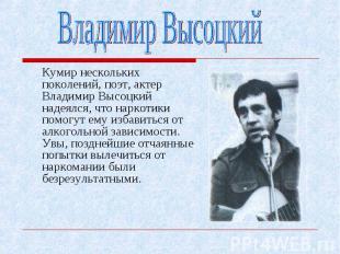 Кумир нескольких поколений, поэт, актер Владимир Высоцкий надеялся, что наркотик