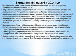 Завдання МО на 2013-2014 н.р.Формувати в учнів сучасний екологічний світогляд та