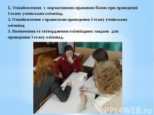 1. Ознайомлення з нормативною-правовою базою при проведенні І етапу учнівських о