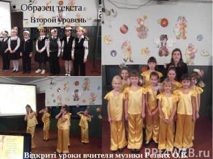 Відкриті уроки вчителя музики Рєзвих О.В.