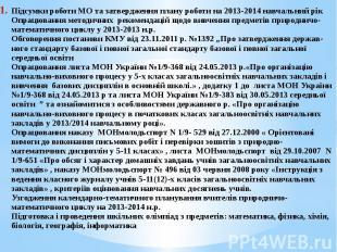 Підсумки роботи МО та затвердження плану роботи на 2013-2014 навчальний рікОпрац