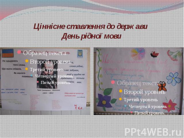 Ціннісне ставлення до держави День рідної мови