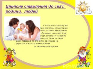Ціннісне ставлення до сім'ї, родини, людей У молодшому шкільному віці дитина ово