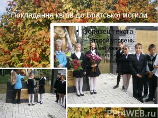 Покладання квітів до Братської могили