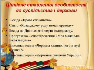 Бесіда «Права споживача» Бесіда «Права споживача»Свято «Козацькому роду нема пер