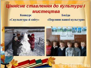 Конкурс Конкурс «Скульптура зі снігу»