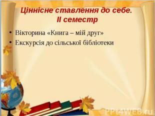 Вікторина «Книга – мій друг»Вікторина «Книга – мій друг»Екскурсія до сільської б