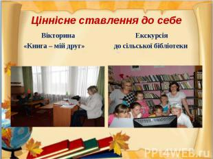 Вікторина Вікторина «Книга – мій друг»